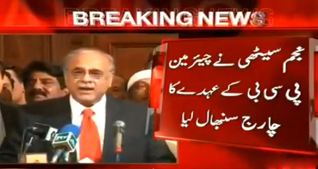 Najam Sethi appointed as Chairman PCB, Notification issued