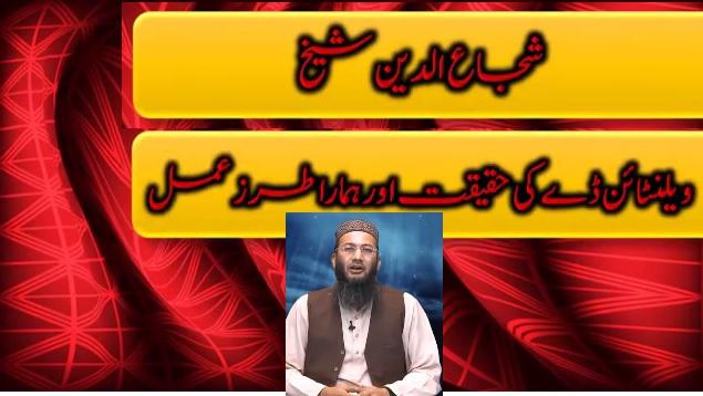 Shujauddin Sheikh Bayan – Valentine Day Ki Haqiqat Aur Hamara Tarz-e-Amal