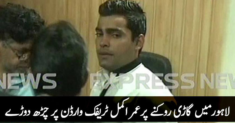 FIR registered against Umar Akmal for assaulting traffic warden