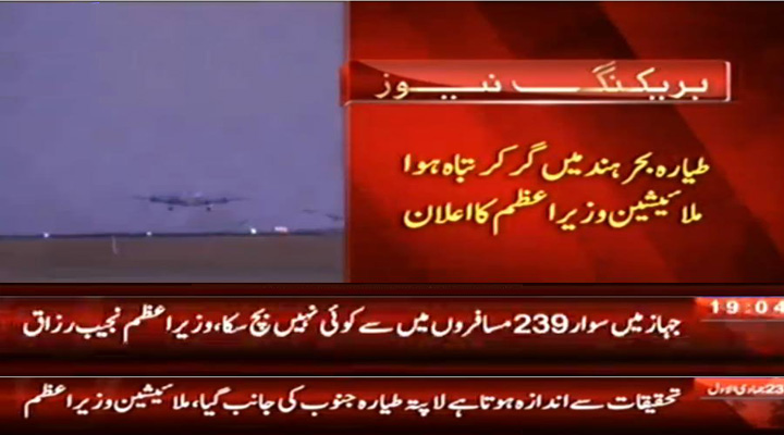 Breaking News: Malaysian Plane MH370 crashed in Indian Ocean