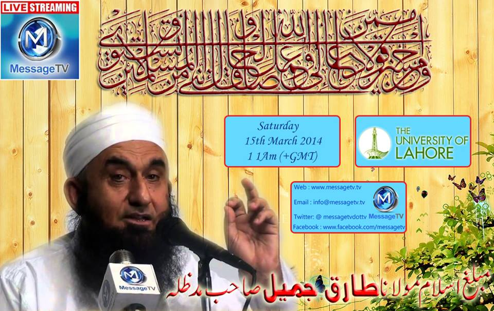 Maulana Tariq Jameel Live Bayan at University of Lahore 15th March 2014