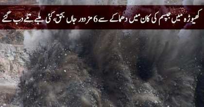 Explosion in Gypsum Mine in Khewra, Kills 6 Workers