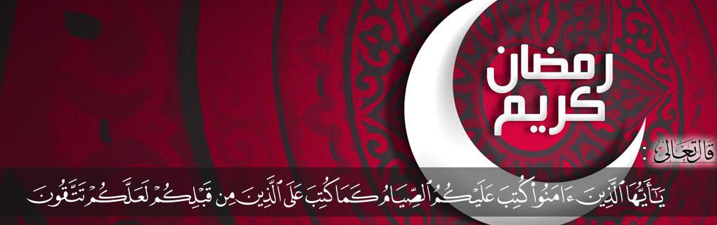Ramadan Calendar 2014 in Pakistan