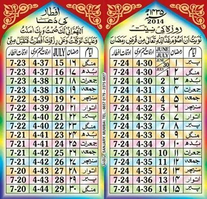 roza ka time table