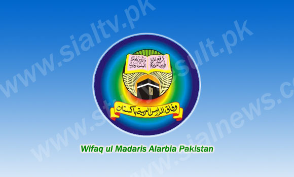 Wifaq-ul-Madaris Alarabia Pakistan Annual Result 2014 – Top Position Holders