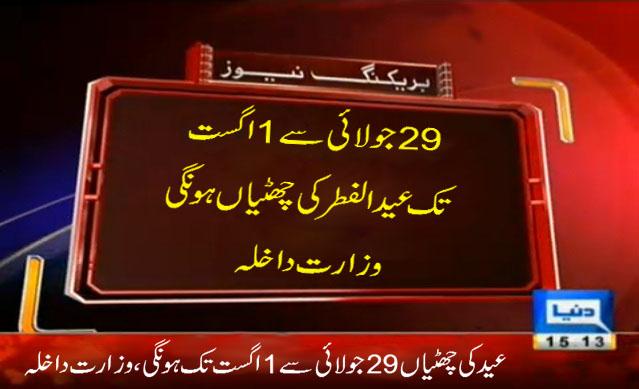 Government announced Eid-ul-Fitr 2014 (1435 Hijri) Holidays