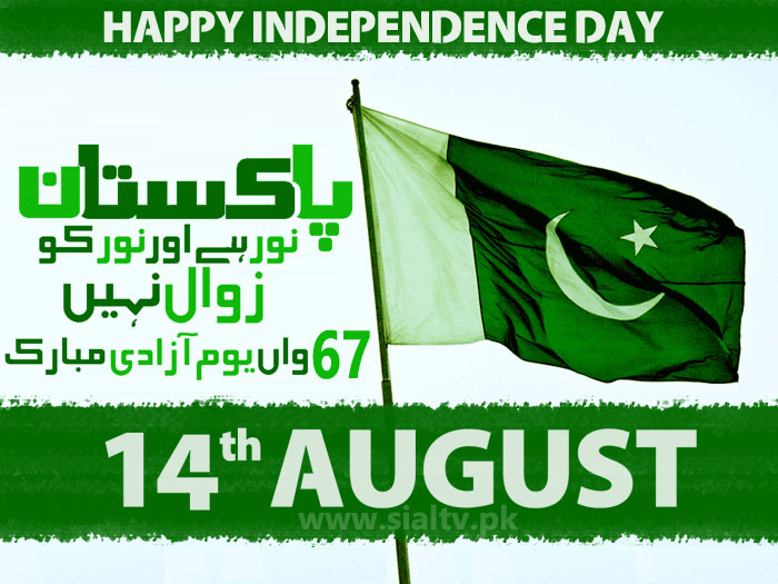 Happy Independence Day of Pakistan – 14 August 2014 Wallpapers