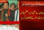Imran Khan says time to move towards PM House