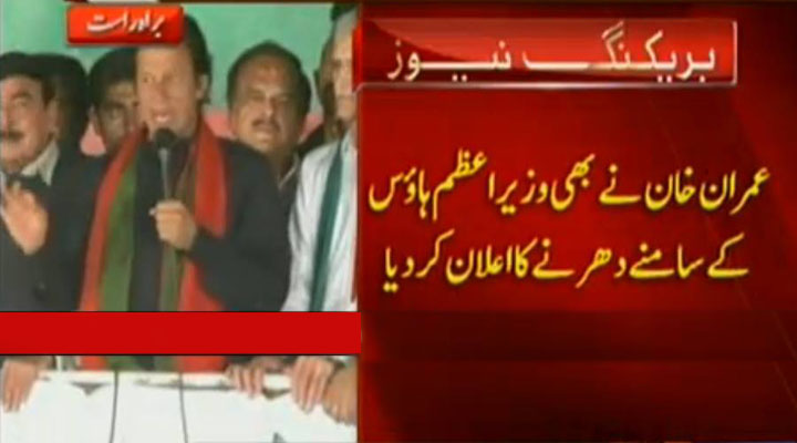 Imran Khan Announced Sit-in to move outside PM House