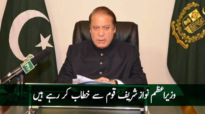 PM Nawaz Sharif address to the nation, calls on SC to form judicial commission