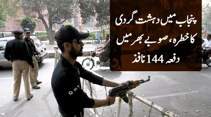 Section 144 Imposed in Punjab