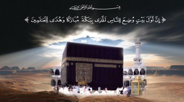 Hajj 2014 Live Coverage from Makkah