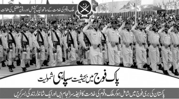 Join Pakistan Army as Soldier Jobs 2014 – Apply Online