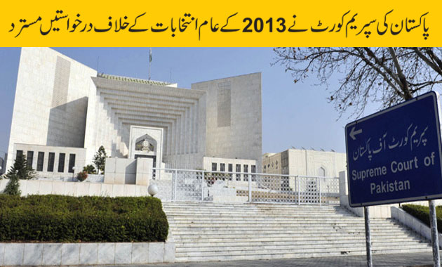 Supreme Court of Pakistan dismisses petitions against 2013 general elections