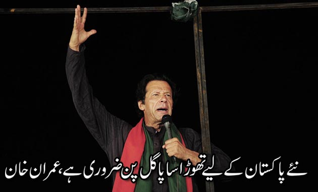 A little madness' needed for change, says Imran