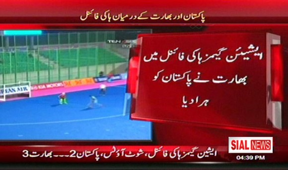 India beat Pakistan in Hockey Final Match in Asian Games 2014