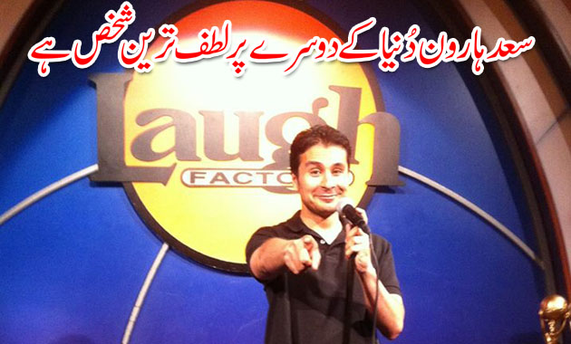 Saad-Haroon-is...the-second-funniest-person-in-the-world copy