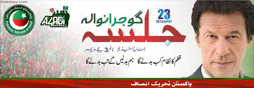PTI Jalsa in Gujranwala 23 November 2014 Live