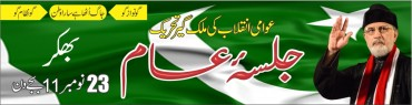 PAT Jalsa in Bhakkar 23 November 2014 Watch Live Coverage