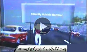 New Technology Introduce In Peshawar Driving Center