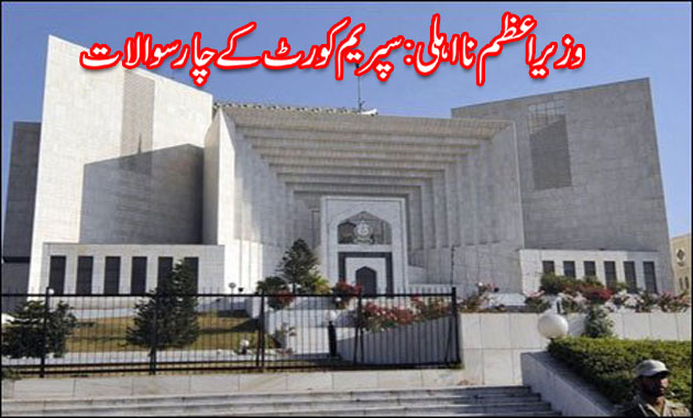 PM's disqualification: SC seeks AG's assistance on four questions