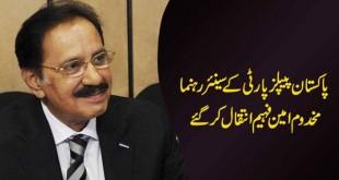 Makhdoom Amin Fahim Passed Away