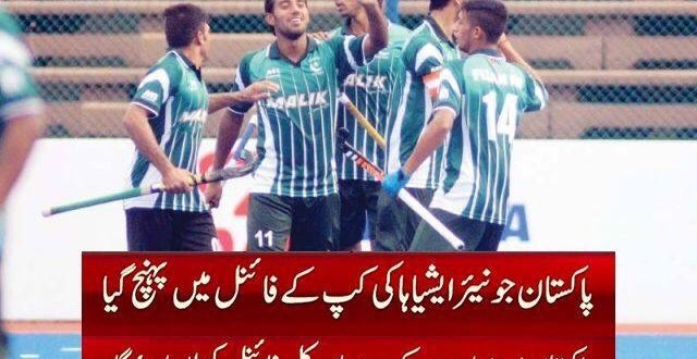 Pakistan vs India Hockey Cup Final