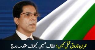 FIA Registered Case against Altaf Hussain