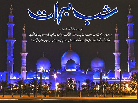 Latest High Quality Shab-e-Barat
