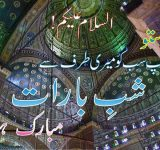 Shab-e-Barat Latest Wallpaper 2017