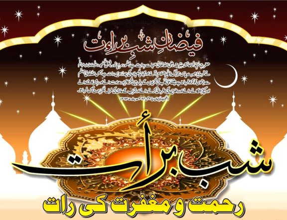 Shab-e-Barat Wallpapers 2017