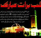 Shab-e-barat wallpaper online