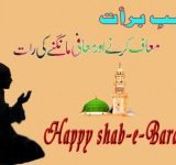 shab-e-barat Hd wallpaper