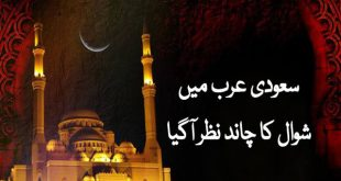 Eid ul Fitr 2017 Moon Sighted in Saudi Arabia, 1st Shawal on 25th June