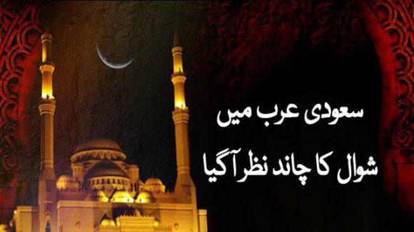 Eid ul Fitr 1438 Hijri Moon Sighted in Saudi Arabia