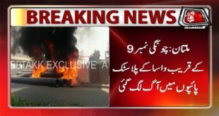 Fire Erupts in Multan