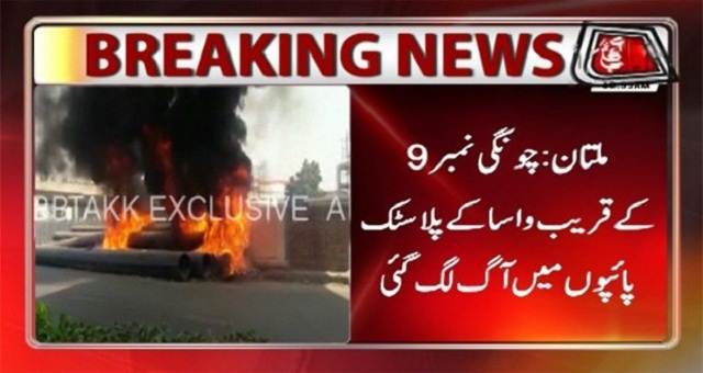 Fire Erupts in Multan