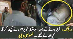 Mufti Abdul Qavi in Police Custody