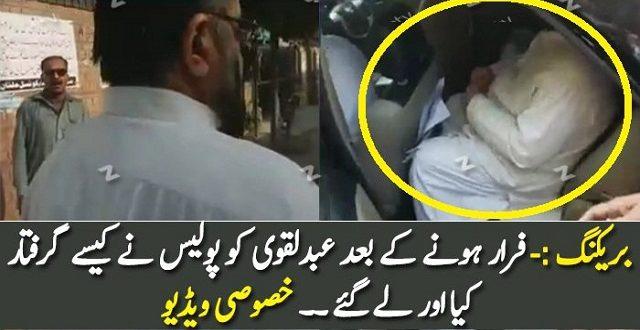 Mufti Abdul Qavi remanded into police custody for four days