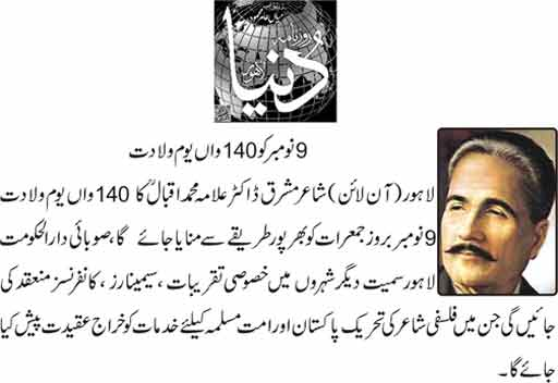 Allama Iqbal 140th Birthday Celebration on 9th November 2017