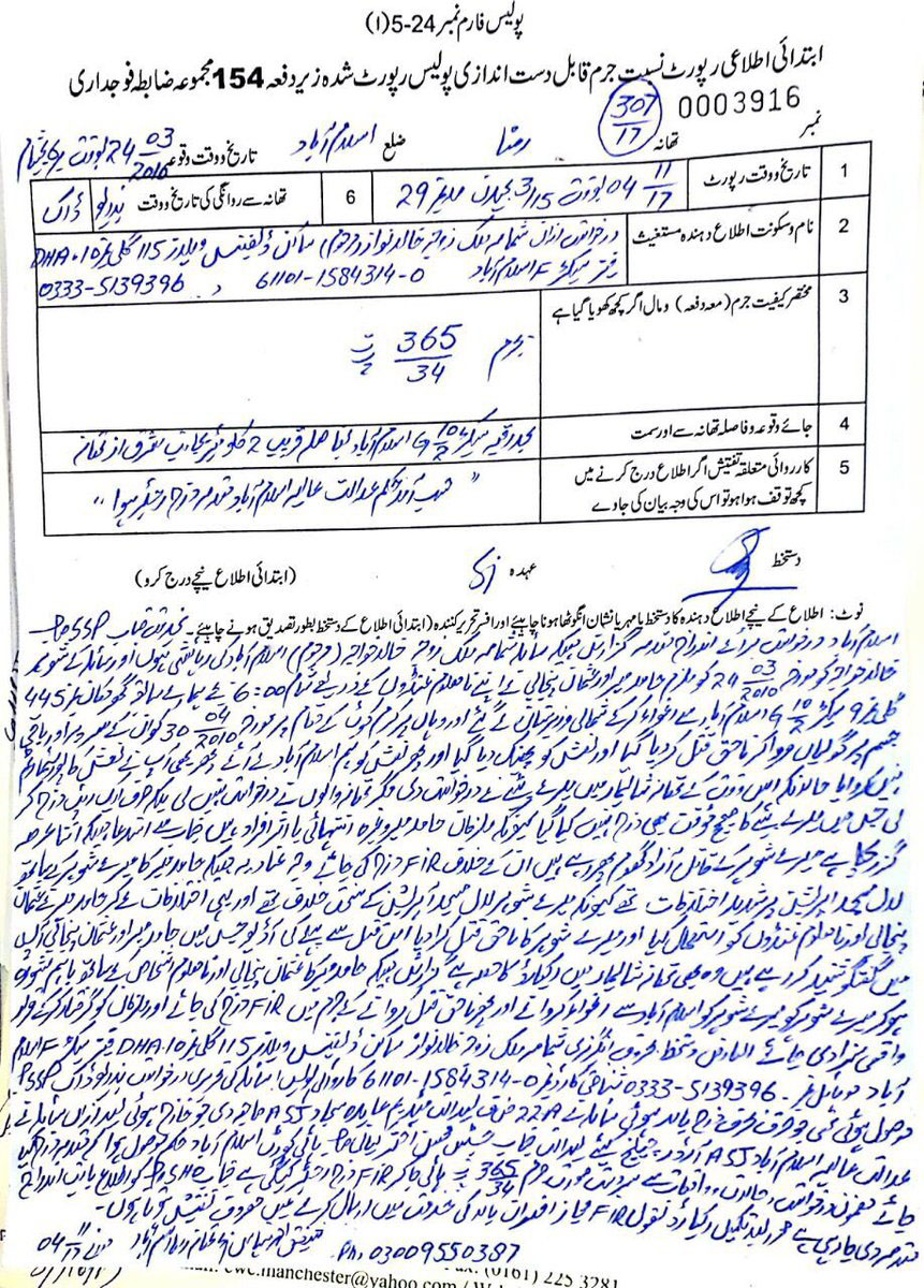 Application Hamid MIr Case Whatsapp