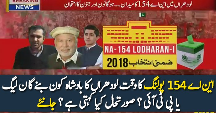NA 154 By Election 2018 Live Updates