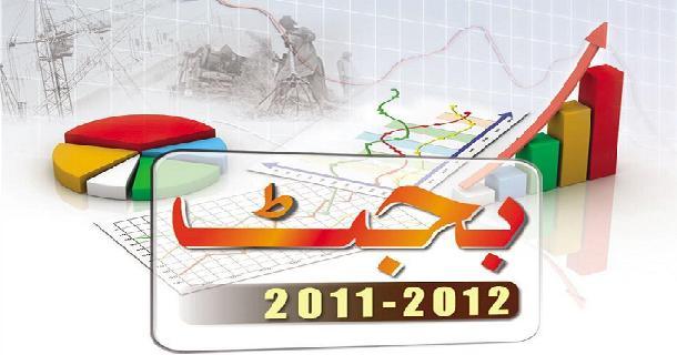 Budget-2011-2012-logo