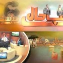 Hasb-e-Haal 19th May 2011