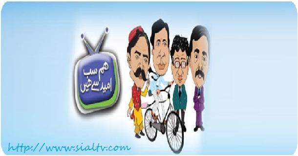 Watch Hum Sub Umeed Se Hain Saturday 25th June, 2011